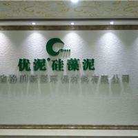 吉林省优泥硅藻泥公司