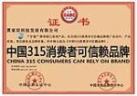 中国315消费者可信赖产品