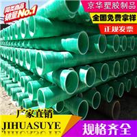 供应玻璃钢管电力管电缆管pvc复合管夹砂管
