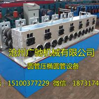 生产温室大棚骨架圆管压椭圆管设备 扁管机