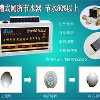 沟槽厕所节水器厂家|沟槽感应器|节水感应器