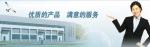 广州市广名建材科技有限公司