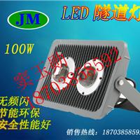 大功率LED隧道灯台车灯高低压100W防水防尘