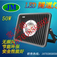 耐高压LED隧道灯台车灯投光灯50W防水防尘