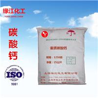 供应超细高白度重质碳酸钙1250目