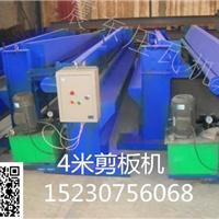 供应4米液压剪板机设备