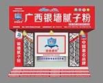 桂林银墙建材有限公司