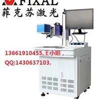 苏州菲克苏FX-200P加强型 柜式光纤激光打标机