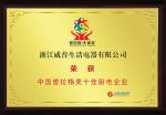 中国普拉格奖十佳厨电企业