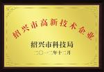 绍兴市高新技术企业