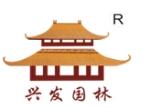 清远市新兴发园林工艺有限公司