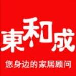东和成(北京)建筑装饰有限公司