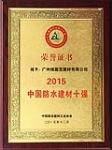 中国防水建材十强