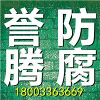 大城县誉腾防腐材料厂