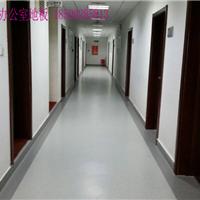 供应医院专用PVC地板