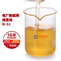 厂家电厂脱硫消泡剂透明性、长效消泡抑泡