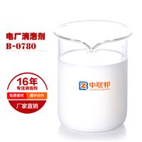 供应电厂消泡剂 中联邦稳定性高,用量低