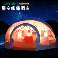 供应广州星空半圆球形帐篷