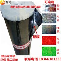 厂家直销自粘聚合物改性沥青防水卷材