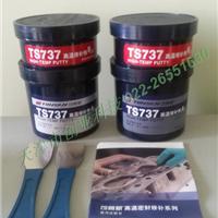 供应TS228耐磨涂层 可赛新TS228耐磨修补剂
