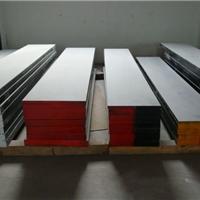 供应高品质预硬精板 DC53冷作模具钢材