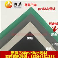 厂家直销聚氯乙烯pvc防水卷材 量大从优