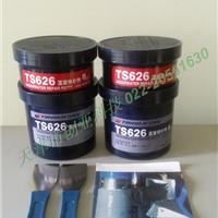 供应TS626湿面修补剂 可赛新TS626修补剂