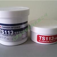 供应TS113铝质修补剂 可赛新TS113修补剂