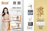 皇朝卫浴(香港)集团有限公司