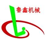 山东鲁鑫机械制造有限公司