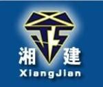 双峰县建设机械有限责任公司