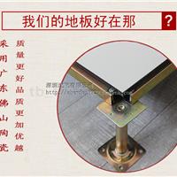 防静电地板加厚全钢PVC面600*600机房架空