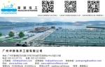 广州华狮海洋工程有限公司