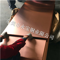 厂家直销 TU1无氧铜板 T2轧热紫铜厚板块