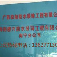 供应南宁市穗兴阳台渗水维修防水防漏公司