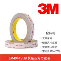3M4941VHB双面胶3M4941亚克力防水泡棉胶带