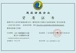 建筑涂装企业资质认证