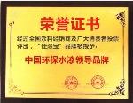 中国环保水漆领导品牌