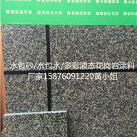 广西梧州批发水包水多彩漆价格