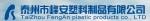 泰州市峰安塑料制品有限公司