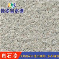 真石漆生产厂家 纯乳液和天然彩砂 永不褪色