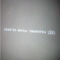 中国驰名商标 华美橡塑板 专业复合不干胶