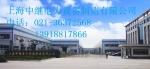 上海中继电力设备制造有限公司