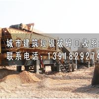 石家庄建筑垃圾处理设备,建筑垃圾回收系统