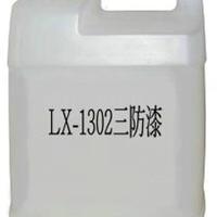 供应LX-1302线路板快干型绝缘三防漆
