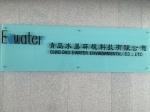 青岛水易环境科技有限公司