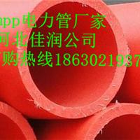 mpp电力管生产厂家 河北轩驰有限公司