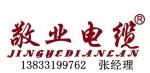 石家庄高桥电缆有限公司
