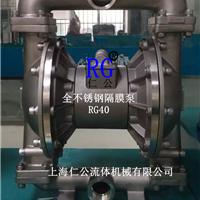 供应全不锈钢气动隔膜泵RG40