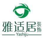 广州市雅适居装饰材料有限公司